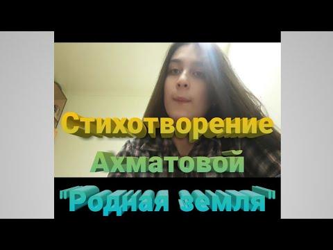 Стихотворение Ахматовой