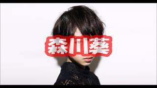 【森川葵】(もりかわ あおい) 1995年6月17日生 女優、元ファッション...