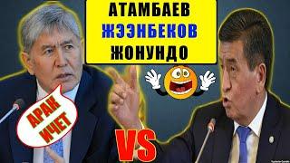 Атамбаев Жээнбеков ЖОНУНДО ушундай деди!