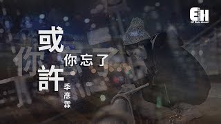 季彥霖 - 或許你忘了『可能我又忘記你不屬於我心。』【動態歌詞Lyrics】 thumbnail
