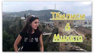 Грузия Part#4 Две столицы Тбилиси и Мцхета (глазами Тбилисцев)
