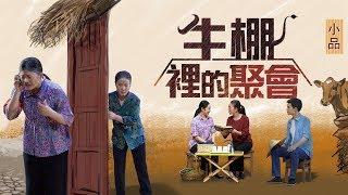 基督教會小品《牛棚裡的聚會》為何中國基督徒沒有聚會之處