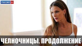 Сериал Челночницы 2 сезон: Продолжение (2018) 1-16 серии фильм мелодрама на канале Россия - анонс