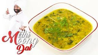 Methi Moong dal Recipe | Indian Lentil I Chef Harpal Singh |