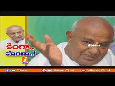 Will Deve Gowda's Janata Dal Secular Party Become King Maker In Karnataka Elections? | iNews