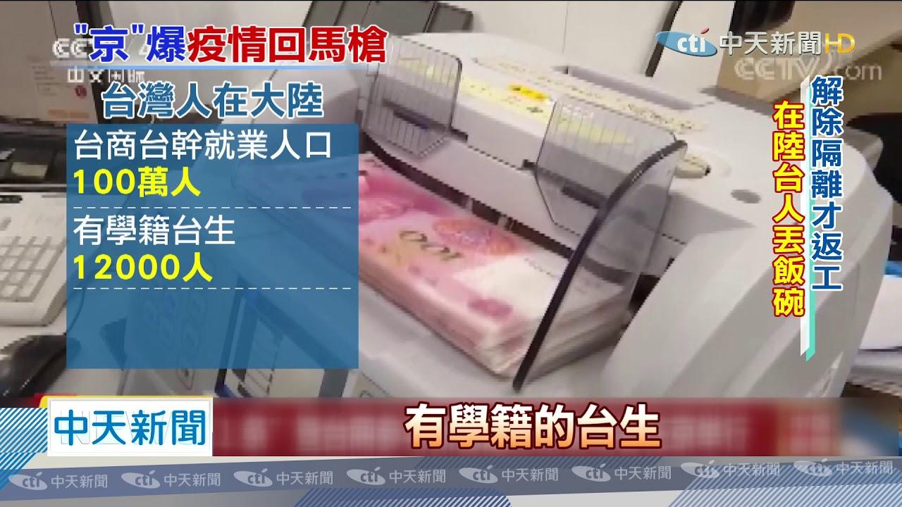 20200616中天新聞 北京疫情沒在怕 臺灣中醫師門診號掛滿 - YouTube