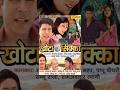 Khota Sikka || खोटा सिक्का || Santram Banjara, Megha Mehar || Haryanvi Hot Full Movies