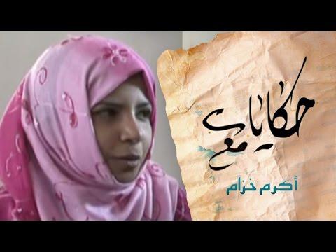 Early Marriage and Spinsterhood in Yemen - الزواج المبكر والعنوسة في اليمن