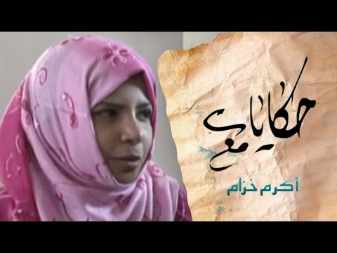 Early Marriage and Spinsterhood in Yemen – الزواج المبكر والعنوسة في اليمن