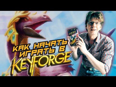Академия KeyForge / S01e02 / Подготовка к игре / Колода Архонта / Как начать играть в KeyForge