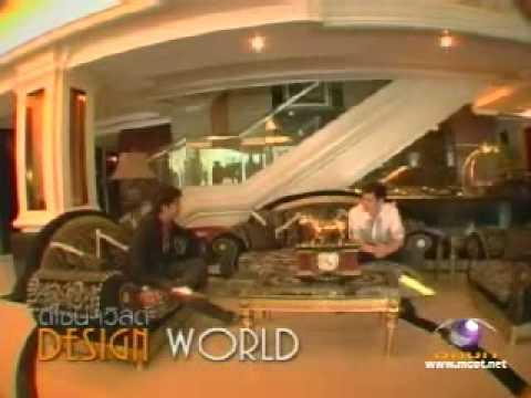 Design World วันที่ 24/01/2009 ช่วงที่ 1