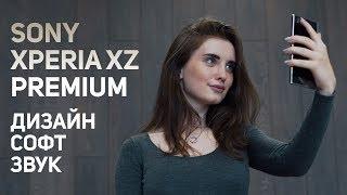 Обзор Sony Xperia XZ Premium: дизайн, звук, софт (ч.1)