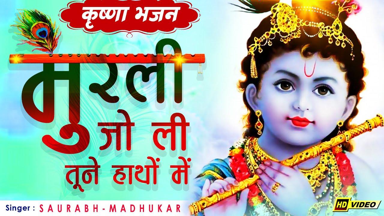 Murli Jo Li Tune Hathon Mein || Beautiful Krishna Bhajan || Saurabh Madhukar || LYRICAL VIDEO