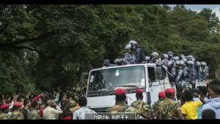 Ethiopia: በጣም ደስ የምል ቱኩስ ዜና አለን ዘሬ. SEP.21.2018..