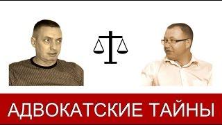 видео Правовые основы деятельности адвокатов