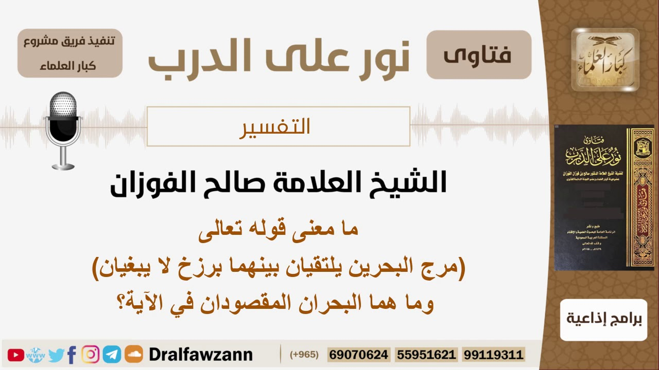 ما معنى قوله تعالى مرج البحرين يلتقيان بينهما برزخ لا يبغيان وما هما البحران المقصودان في الآية Youtube