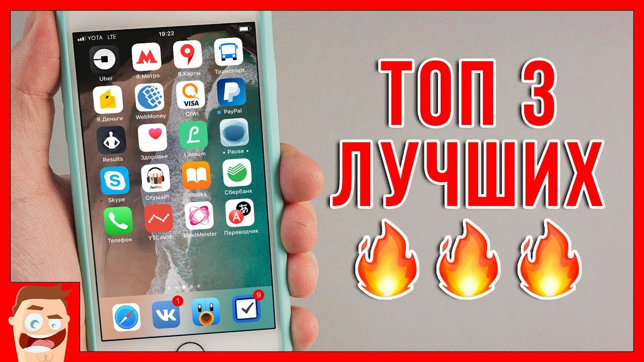 ТОП - 3 НАИКРУТЕЙШИХ программы для iOS из App Store! - YouTube