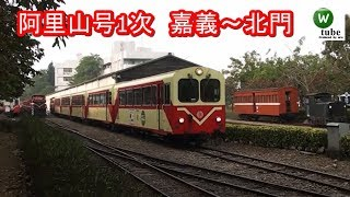 阿里山森林鉄道「阿里山号」1次 嘉義~北門 Alishan railway at Beimen