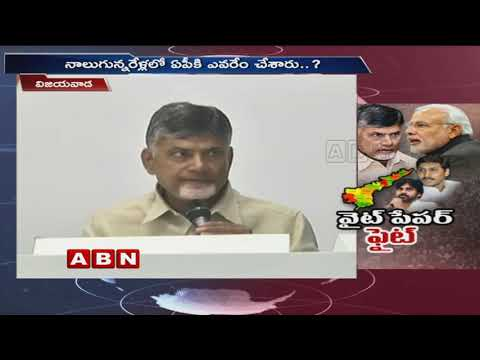 CM Chandrababu Naidu to release white papers on various issues ahead of elections | ABN Telugu