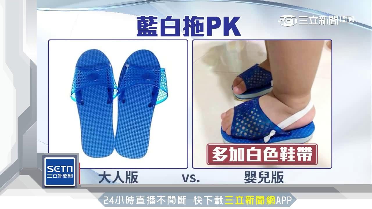 嬰兒版迷你藍白拖 巧手媽DIY 網友求團購|三立新聞臺 - YouTube