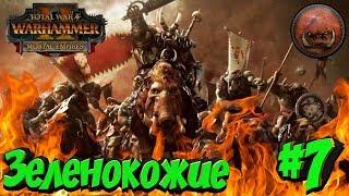 СТРИМ в 13:00 по Мск! Total War: Warhammer 2 (Легенда) - Зеленокожие #7