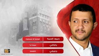 حمود السمه - يافاتني | Hamood Al Semah - Ya Fateni