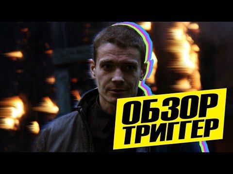 Триггер — хороший русский сериал? Обзор пилотной серии
