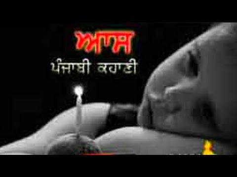 ਆਸ || Aas ( umeed ) | Punjabi Story | Rj Rajveer Kaleke || ਪੰਜਾਬੀ ਕਹਾਣੀ ਇੱਕ ਵਾਰੀ ਜਰੂਰ ਸੁਣਿਉ