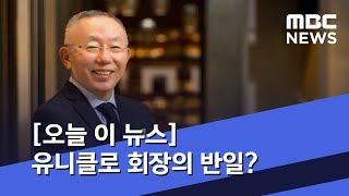 """[오늘 이 뉴스] """"日 이대로면 망해·韓 이해""""…유니클로 회장의 반일? (2019.10.16/뉴스데스크/MBC)"""