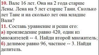 Математика урок 13 гдз