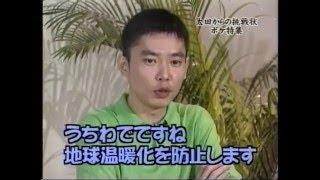 「対爆笑問題」田中裕二 山口もえ 1of2