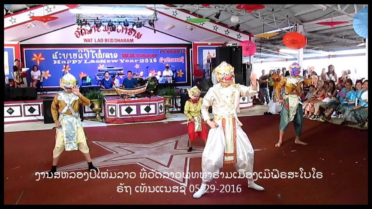 Lao newyear festival lao buddharam temple m 39 boro tn v12 youtube - Lao temple murfreesboro tn ...