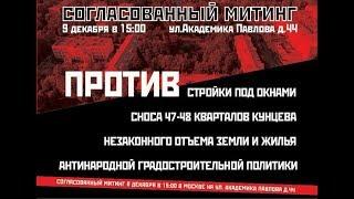 КУНЦЕВО выходит против стройки под окнами! Москва. Трансляция