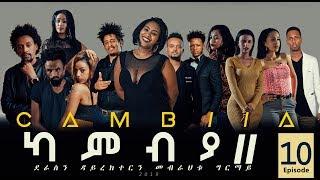 CAMBIA II - New Eritrean Series Film 2019 - Part 10