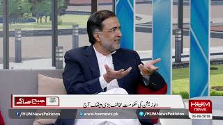 Is APC going to increase challenges for PTI govt? Qamar Zaman Kaira explains the reasons behind APC