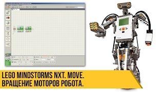 Lego Mindstorms NXT. Программирование. Блок Move
