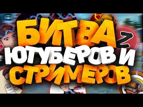 БИТВА ЮТУБЕРОВ С ПРИЗОВЫМ ФОНДОМ 50 ТЫСЯЧ АЛМАЗОВ В FREE FIRE