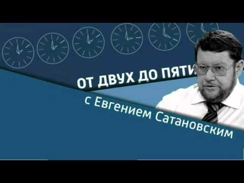 Евгений Сатановский. «Ободрать как липку европейцев, чтобы помочь мигрантам - это можно...»