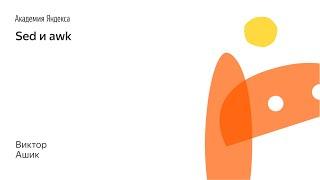 Sed и awk — Виктор Ашик(Виктор Ашик, куратор практик системного администрирования, расскажет про инструменты sed и awk. С этими инстру..., 2015-02-02T09:26:44.000Z)
