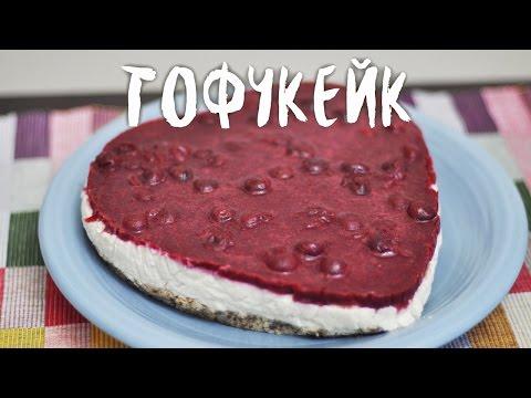 Cherry tofucake without baking (vegan) - Duration: 1:58.