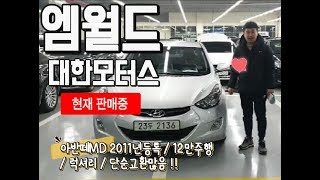 대구중고차 엠월드 아반떼MD 중고차판매중 2019년 마…