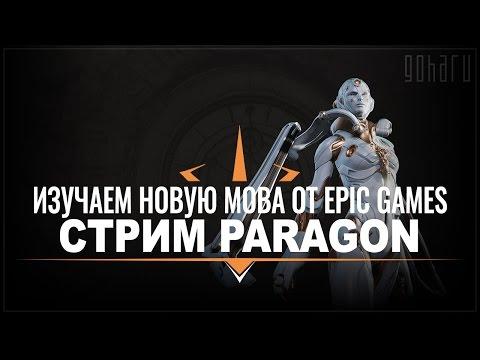 видео: paragon - Изучаем новую moba игру от epic games. Часть 1