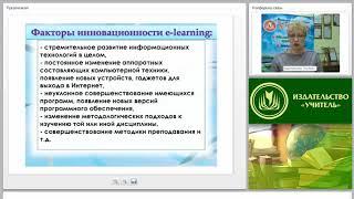 Методология организации электронного обучения с использованием дистанционной образ. технол. Moodle