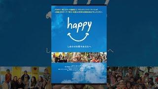 happy -しあわせを探すあなたへ(字幕版) thumbnail