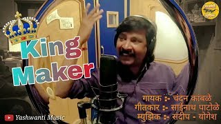 King Maker  New Marathi Song  Chandan Kamble Sainath Patole