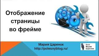 Отображение страницы во фрейме. Как сделать фрейм сайта