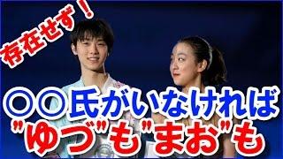 羽生結弦 浅田真央・日本フィギュアスケートの祖と縁が深かった【衝撃】...