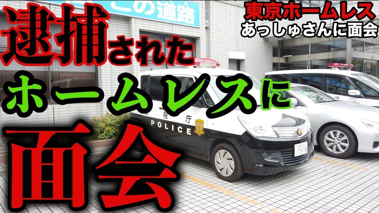 逮捕されたホームレス、あっしゅさんと面会するため警察署へ行って来ました【東京ホームレス  あっしゅさん面会】