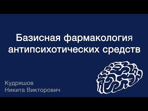 Базисная фармакология антипсихотических средств