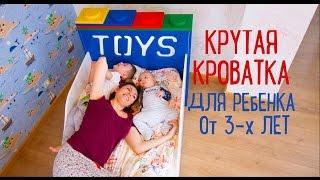 видео Как правильно выбрать двухъярусную кровать для ребенка